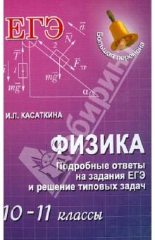 Физика: подробные ответы на задания ЕГЭ и решение типовых задач. 10-11 классы