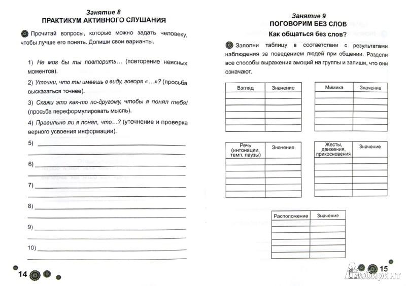 Иллюстрация 1 из 9 для Психологическая азбука. Рабочая тетрадь. 4 класс - Аржакаева, Вачков, Попова   Лабиринт - книги. Источник: Лабиринт