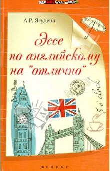 Книга эссе по английскому 9466