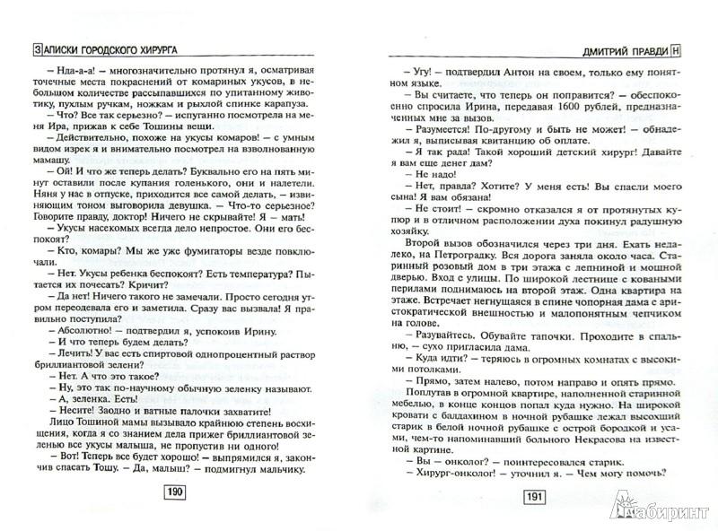 Иллюстрация 1 из 16 для Записки городского хирурга - Дмитрий Правдин | Лабиринт - книги. Источник: Лабиринт