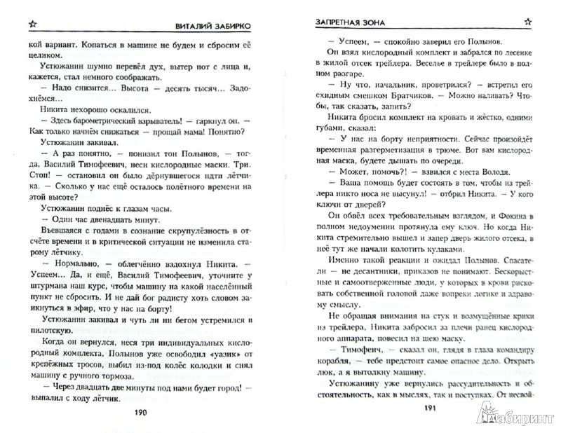 Иллюстрация 1 из 7 для Запретная зона - Виталий Забирко | Лабиринт - книги. Источник: Лабиринт