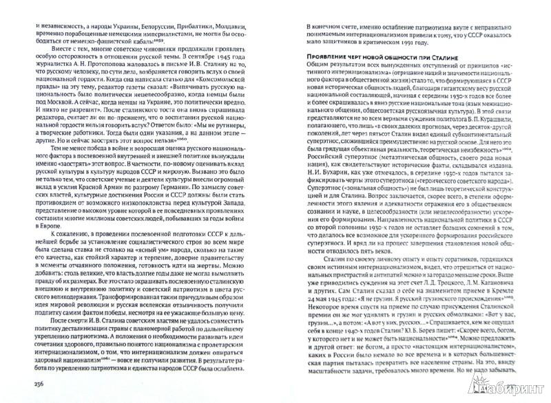 Иллюстрация 1 из 21 для Русские в ХХ веке. Трагедии и триумфы великого народа - Александр Вдовин   Лабиринт - книги. Источник: Лабиринт