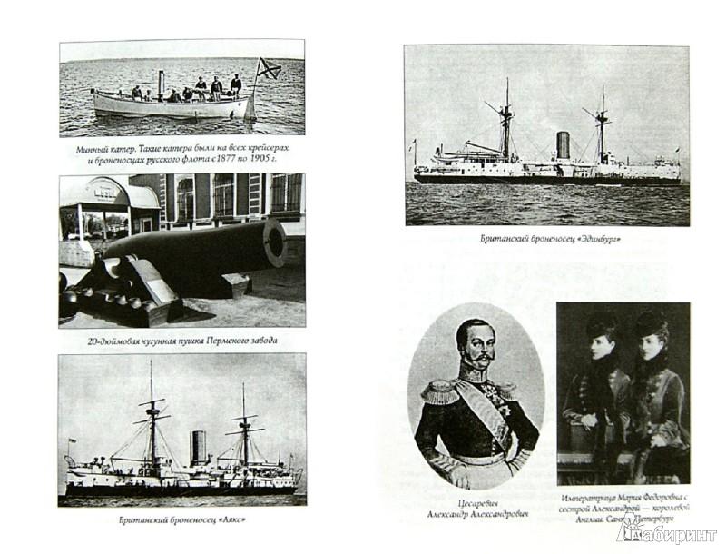Иллюстрация 1 из 9 для Россия выходит в Мировой океан - Александр Широкорад | Лабиринт - книги. Источник: Лабиринт