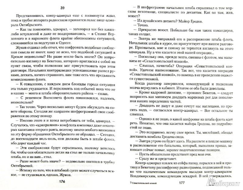 Иллюстрация 1 из 13 для Севастопольский конвой - Богдан Сушинский | Лабиринт - книги. Источник: Лабиринт