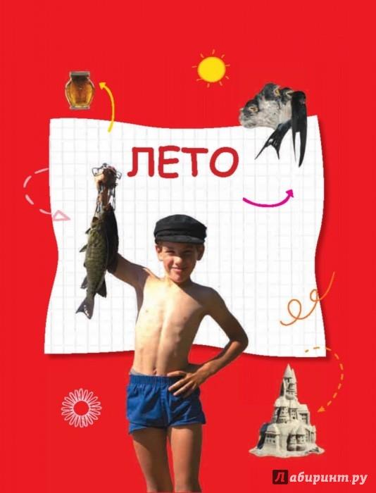 Иллюстрация 1 из 20 для Природа - Тарасов, Тарасова   Лабиринт - книги. Источник: Лабиринт
