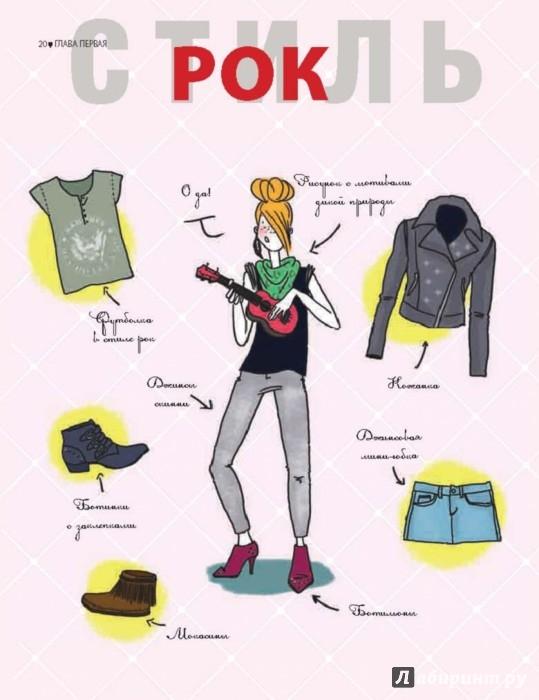 Иллюстрация 1 из 18 для 1000 советов Юной Леди. Как стать идеальной девушкой, или почти идеальной - Жан-Франсуа Патарэн   Лабиринт - книги. Источник: Лабиринт