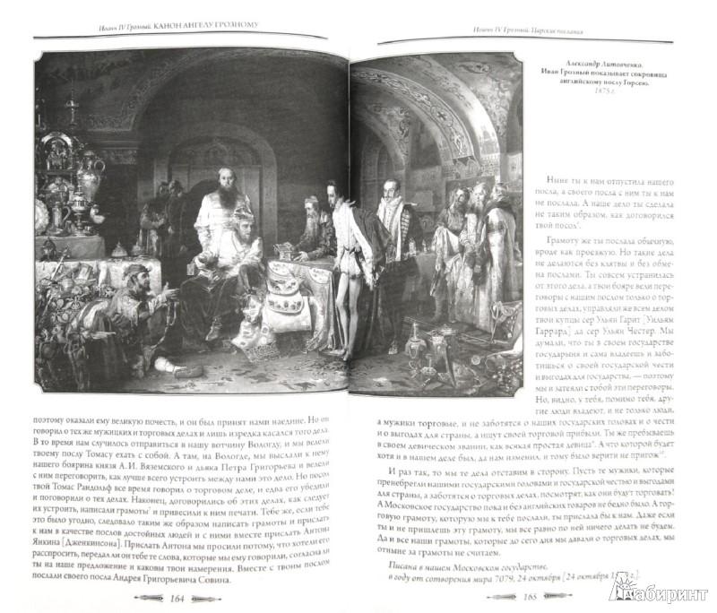 Иллюстрация 1 из 24 для Канон Ангелу Грозному - Иоанн Грозный | Лабиринт - книги. Источник: Лабиринт