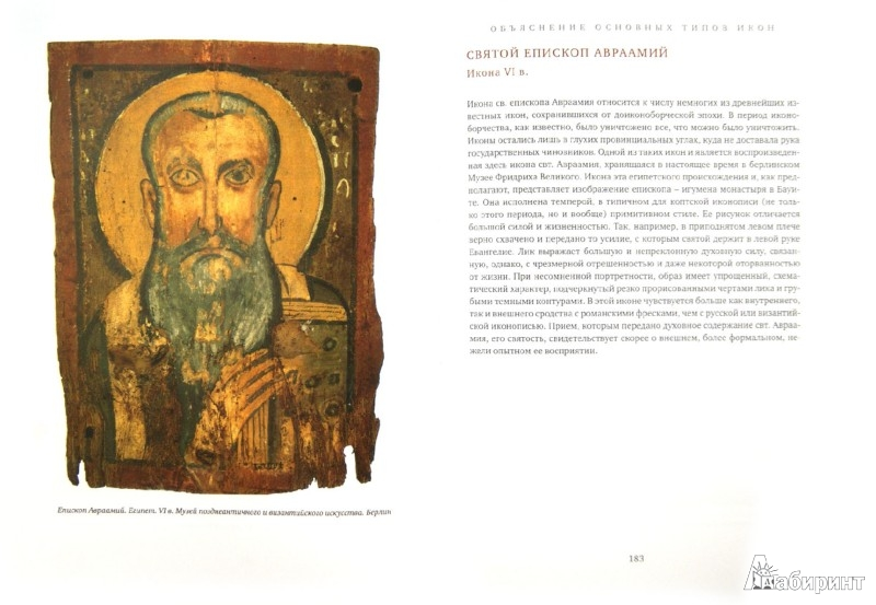 Иллюстрация 1 из 38 для Смысл икон - Лосский, Успенский | Лабиринт - книги. Источник: Лабиринт
