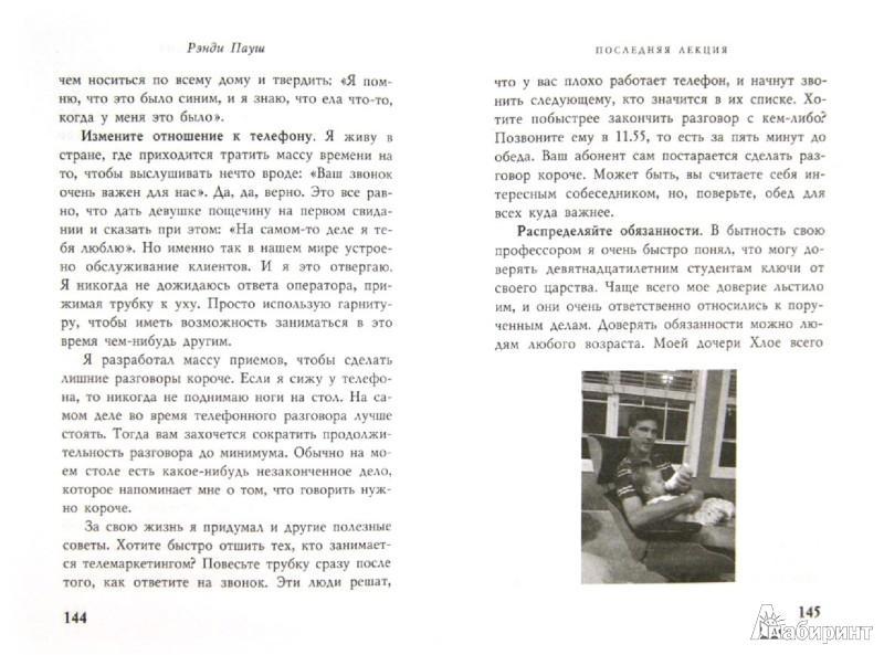 Иллюстрация 1 из 12 для Последняя лекция - Рэнди Пауш | Лабиринт - книги. Источник: Лабиринт