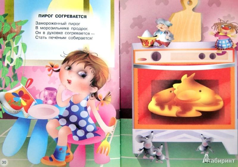 Иллюстрация 1 из 9 для Читаем в детском саду | Лабиринт - книги. Источник: Лабиринт