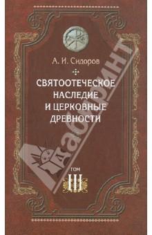 Святоотеческое наследие и церковные древности. Том 3. Александрия и Антиохия в истории...