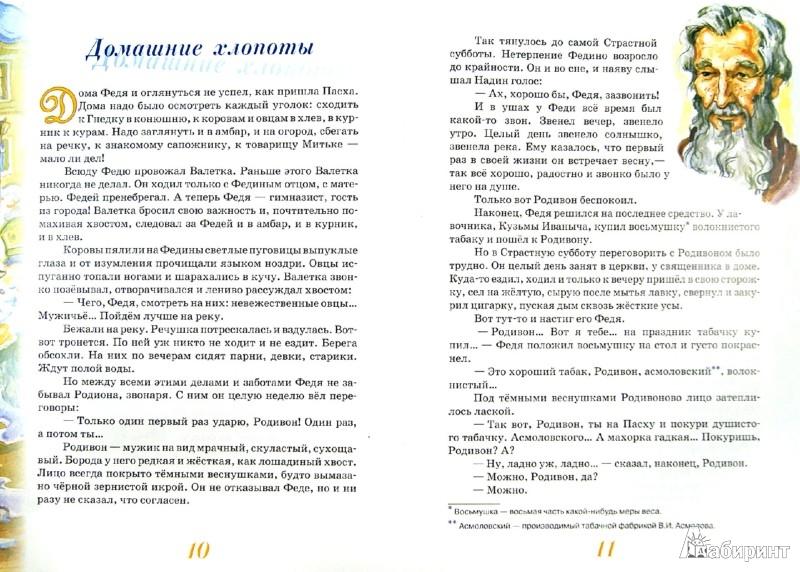 Иллюстрация 1 из 13 для Звонарь Федя. Пасхальный рассказ - Степан Кондурушкин   Лабиринт - книги. Источник: Лабиринт