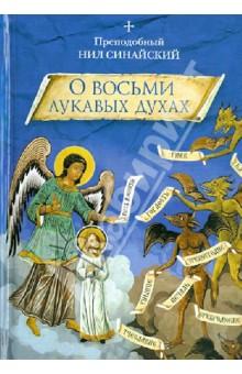 """""""О восьми лукавых духах"""" и другие аскетические творения"""