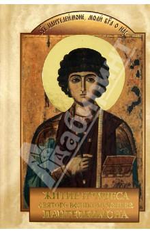 Житие, страдания и полное описание чудес святого великомученика и целителя Пантелеимона