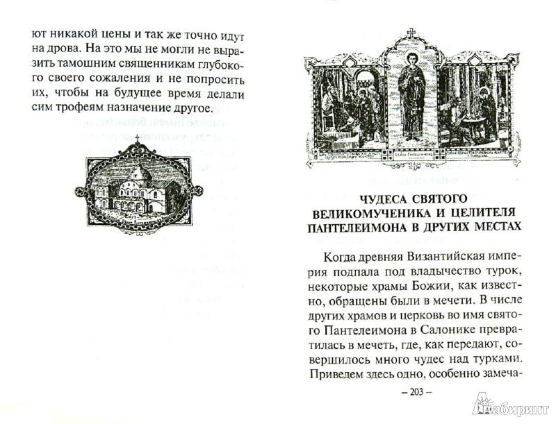 Иллюстрация 1 из 9 для Житие, страдания и полное описание чудес святого великомученика и целителя Пантелеимона | Лабиринт - книги. Источник: Лабиринт