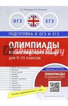 Олимпиады по английскому языку для 9-11 классов. Практикум