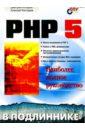 Котеров Дмитрий, Костарев Алексей Самоучитель PHP 5 php 5