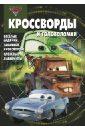 Кочаров Александр Сборник кроссвордов и головоломок Тачки 2 (№ 1304)