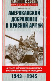 Американский доброволец в Красной Армии. На Т-34 от Курской дуги до Рейхстага. 1943-1945