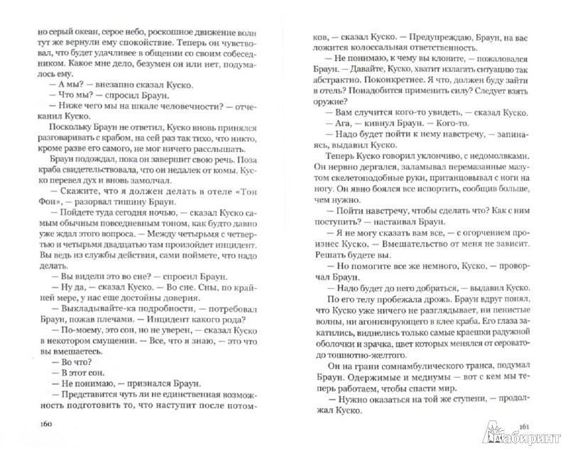 Иллюстрация 1 из 5 для С монахами-солдатами. Постэкзотизм в десяти уроках. Урок одиннадцатый - Антуан Володин | Лабиринт - книги. Источник: Лабиринт