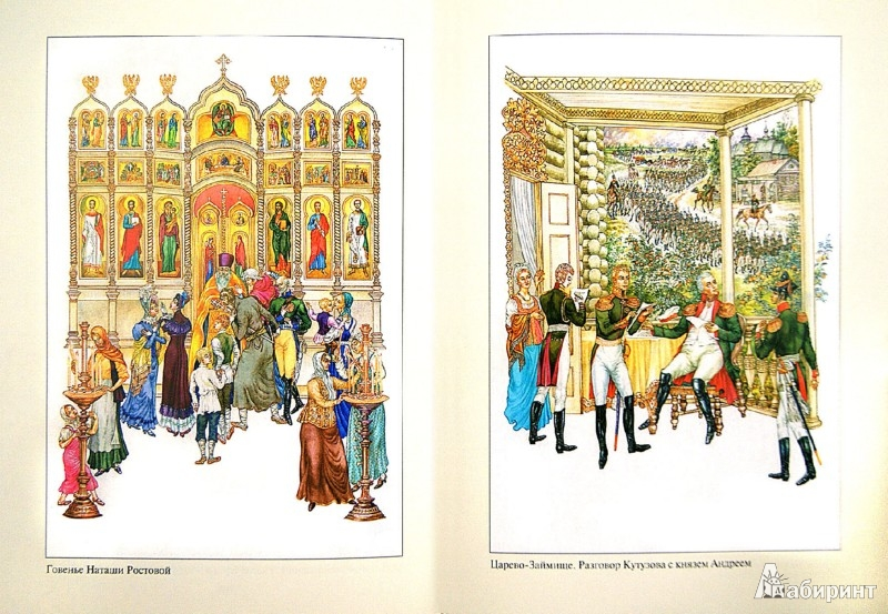Иллюстрация 1 из 3 для Война и мир. В 2 книгах. Книга 2. Том третий и четвертый - Лев Толстой   Лабиринт - книги. Источник: Лабиринт