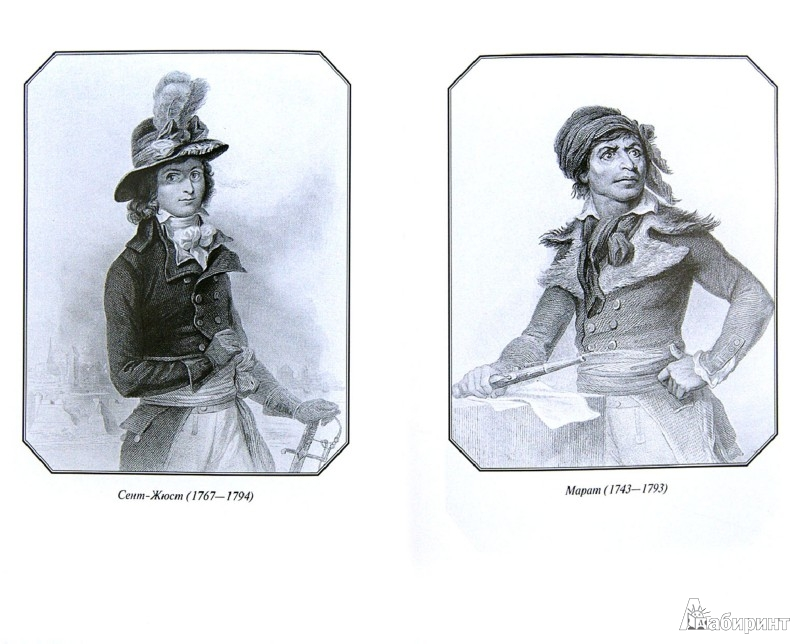 Иллюстрация 1 из 15 для История жирондистов. В 2-х томах - Альфонс Ламартин   Лабиринт - книги. Источник: Лабиринт