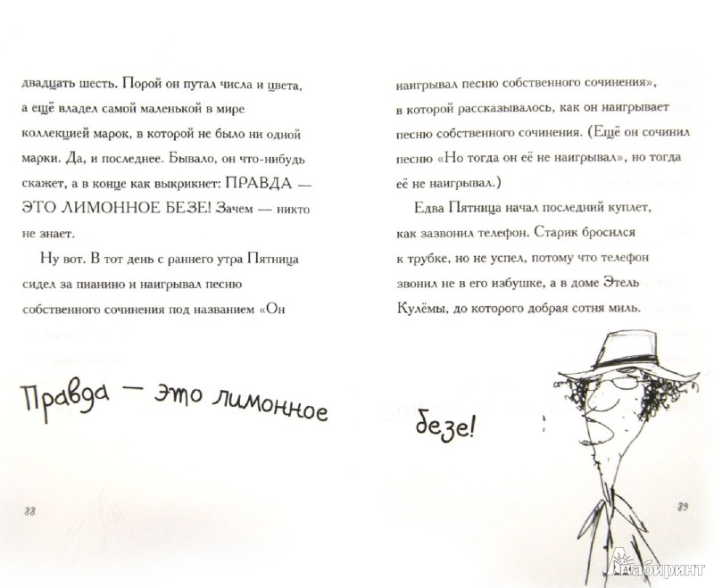 Иллюстрация 1 из 16 для Ужасный Мистер Бяк - Энди Стэнтон   Лабиринт - книги. Источник: Лабиринт