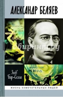 Александр Беляев мишна раздел зраим посевы