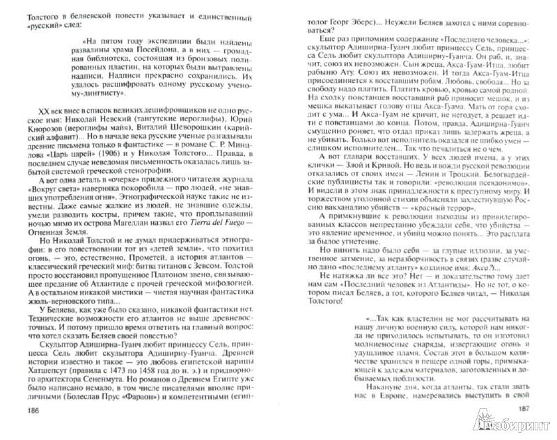 Иллюстрация 1 из 16 для Александр Беляев - Бар-Селла Зеев   Лабиринт - книги. Источник: Лабиринт