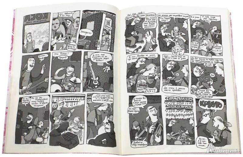 Иллюстрация 1 из 8 для История моей группы. The Band - Мавил | Лабиринт - книги. Источник: Лабиринт