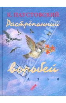 Купить Растрёпанный воробей, Текст, Сказки отечественных писателей