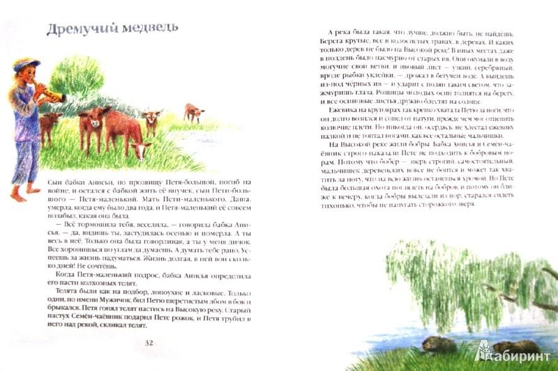 Иллюстрация 1 из 31 для Растрёпанный воробей - Константин Паустовский | Лабиринт - книги. Источник: Лабиринт