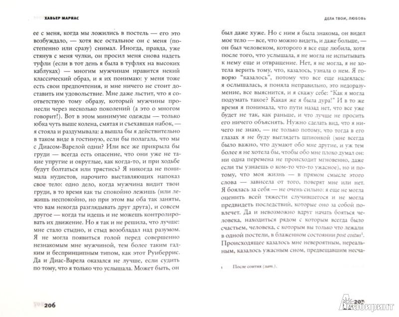 Иллюстрация 1 из 7 для Дела твои, любовь - Хавьер Мариас | Лабиринт - книги. Источник: Лабиринт