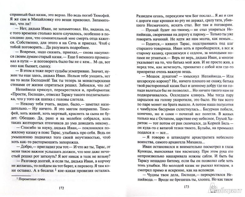 Иллюстрация 1 из 14 для Сабля и крест - Олег Говда | Лабиринт - книги. Источник: Лабиринт