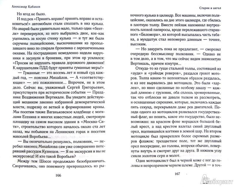 Иллюстрация 1 из 7 для Старик и ангел - Александр Кабаков | Лабиринт - книги. Источник: Лабиринт