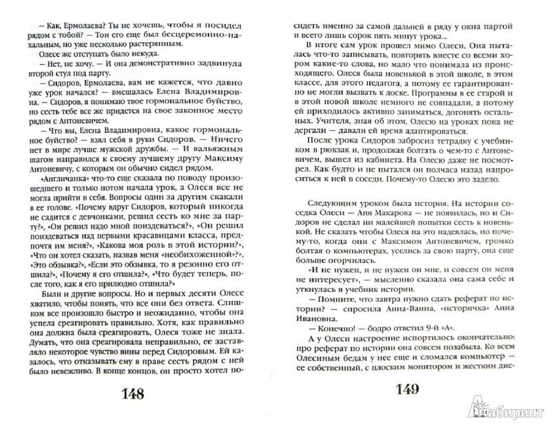 Иллюстрация 1 из 7 для Правила для влюбленных. Большая книга романтических историй для девочек - Ирина Мазаева   Лабиринт - книги. Источник: Лабиринт
