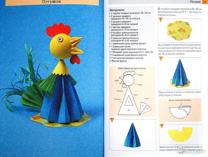 Иллюстрация 1 из 12 для Забавные самоделки в технике модульного оригами - Ирина Жукова | Лабиринт - книги. Источник: Лабиринт