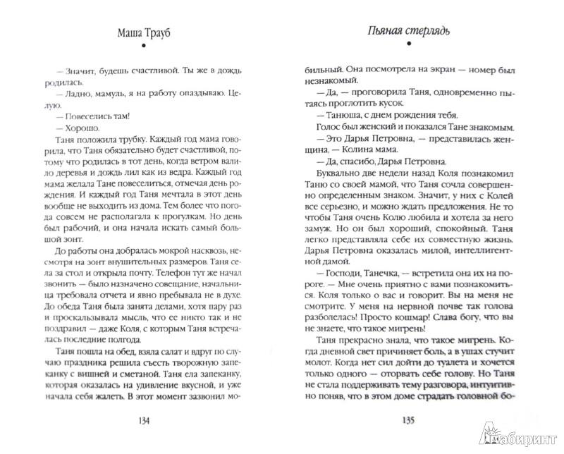 Иллюстрация 1 из 16 для Пьяная стерлядь - Маша Трауб | Лабиринт - книги. Источник: Лабиринт