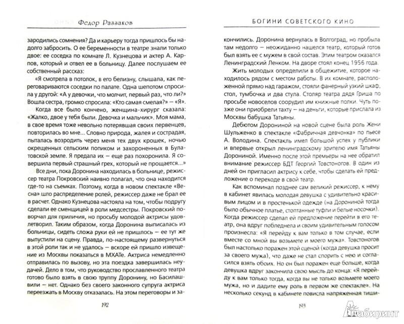 Иллюстрация 1 из 6 для Богини советского кино - Федор Раззаков | Лабиринт - книги. Источник: Лабиринт