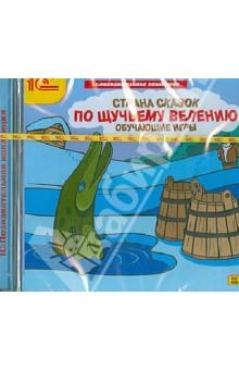 Zakazat.ru: Страна сказок. По щучьему велению. Обучающие игры (DVD).