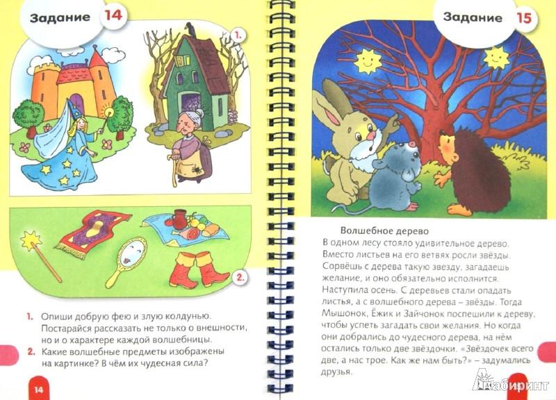 Иллюстрация 1 из 25 для Развитие речи. 5-6 лет | Лабиринт - книги. Источник: Лабиринт