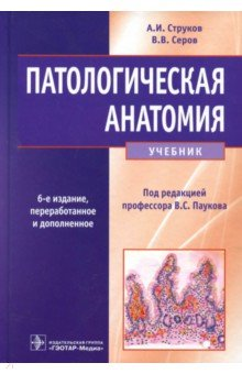Патологическая анатомия. Учебник анатомия человека краткий курс