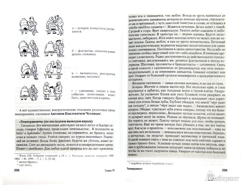 Иллюстрация 1 из 8 для Психология - Лукацкий, Остренкова   Лабиринт - книги. Источник: Лабиринт