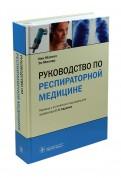Руководство по респираторной медицине