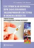 Сестринская помощь при заболеваниях эндокринной системы и обмена веществ. Учебное пособие (+CD)
