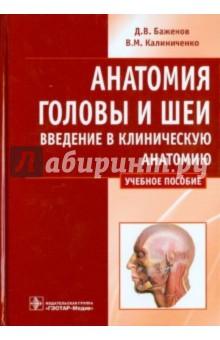 Анатомия головы и шеи. Введение в клиническую анатомию. Учебное пособие шилкин в филимонов в анатомия по пирогову атлас анатомии человека том 1 верхняя конечность нижняя конечность cd