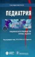 Педиатрия. Национальное руководство. Краткое издание