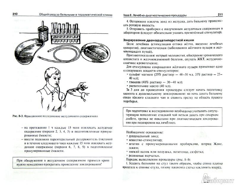 Иллюстрация 1 из 22 для Общий уход за больными терапевтического профиля. Учебное пособие - Ослопов, Богоявленская | Лабиринт - книги. Источник: Лабиринт