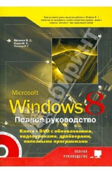 Полное руководство Windows 8. Книга (+ DVD) с обновлениями Windows 8, видеоуроками, гаджетами...