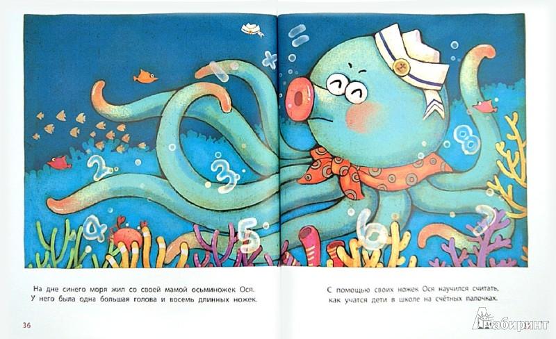Иллюстрация 1 из 17 для Раз, два...много! Первые уроки счета. | Лабиринт - книги. Источник: Лабиринт